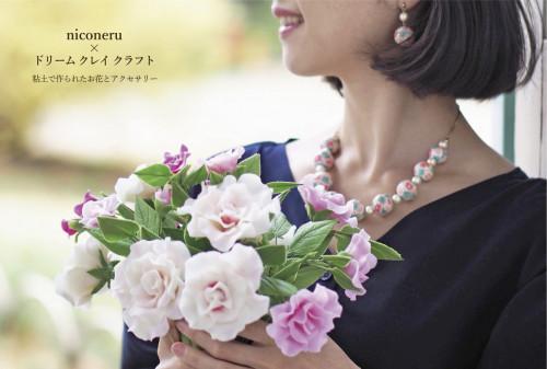 粘土教室作品展 ニコネル ドリームクレイクラフト 秋田悦子 粘土のお花 粘土のアクセサリー