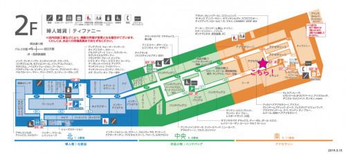 池袋 西武 アクセサリー niconeru 二コネル ポリマークレイアクセサリー