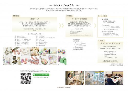 niconeru ポリマークレイ clayjewel® 資格 レッスンプログラム