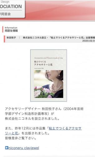 女子美術大学 卒業生 メディア掲載 起業女子 会社設立 作品集出版
