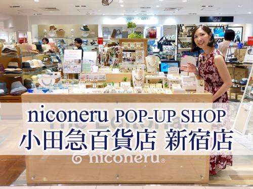 小田急新宿 POPUP アクセサリー販売 niconeru ニコネル ショップ