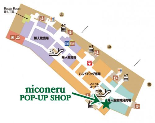 小田急新宿map niconeru popup アクセサリー売り場