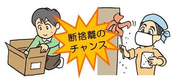 Y-006-断捨離.png