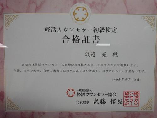 終活カウンセラー合格証書.JPG