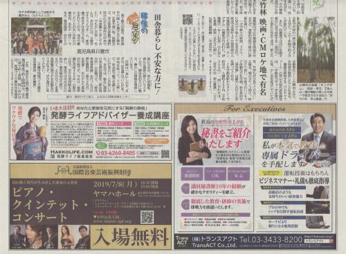 産経新聞2019_5_18.jpg