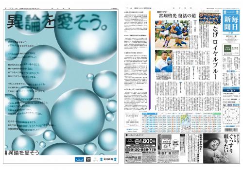 毎日新聞週間.jpg