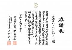 明治神宮崇敬会感謝状.jpg