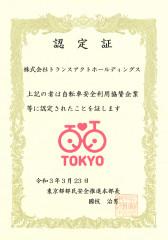 HD自転車安全利用認定証.jpg