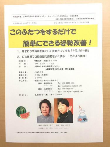 粟飯原さんと児島さんの講座.jpg