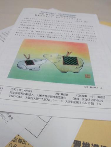 2021会報.jpg