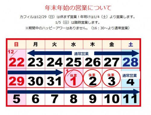 年末営業19.JPG