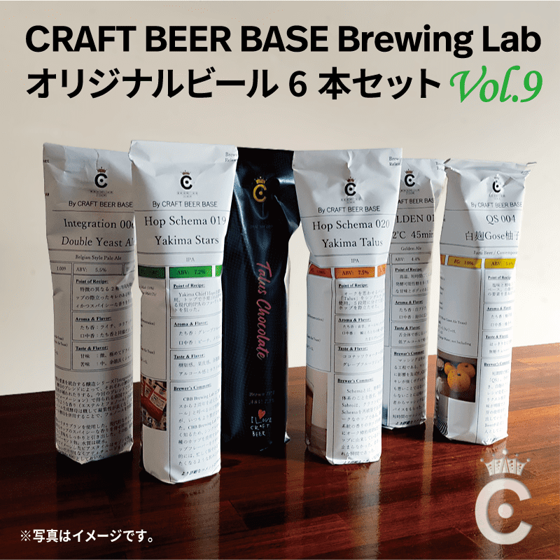 CRAFT BEER BASE Brewing Lab 6本セット Vol.9 発売開始しました