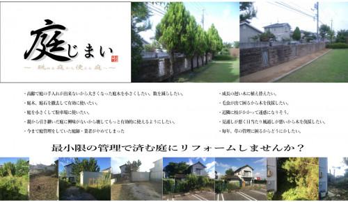 庭じまいページ3.jpg