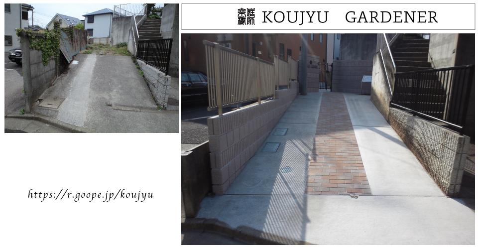 庭じまい(リフォーム2).jpg