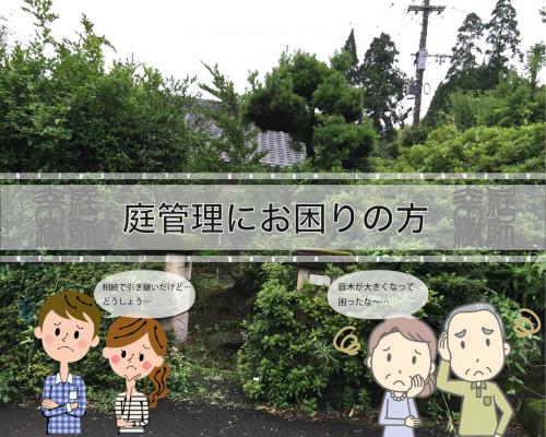 庭管理困りデザイン.jpg