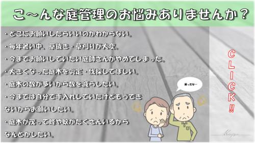 庭管理編.jpg