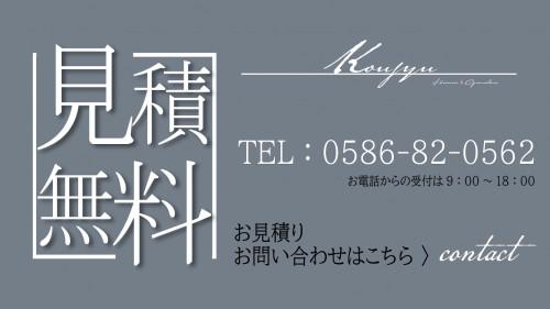 電話・問い合わせフォーム タグ元.jpg