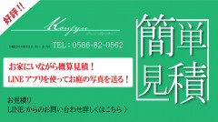 電話・LINE タグ元.jpg