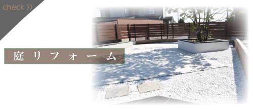 庭リフォーム トップページ ボタン.jpg