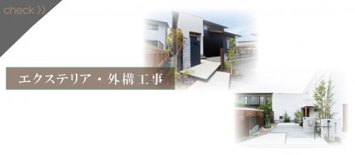 エクステリア 外構工事 トップページ用 ボタン.jpg