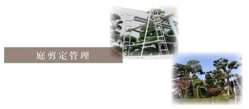 愛知県一宮市 庭剪定管理 K様邸