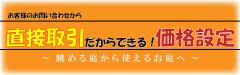 タグ編集用 直接取引.jpg
