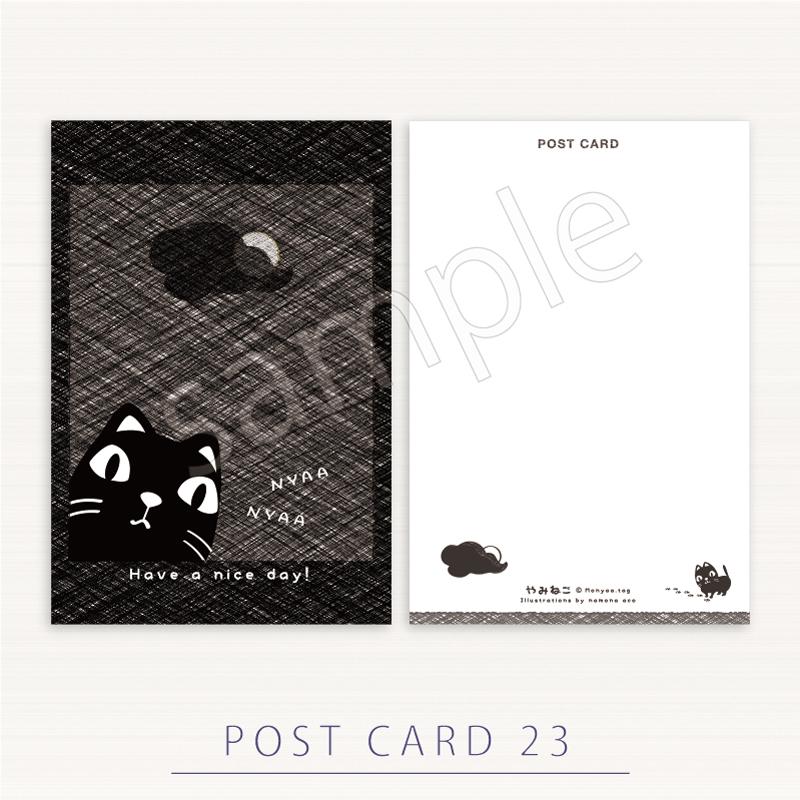 ポストカード 1PC23