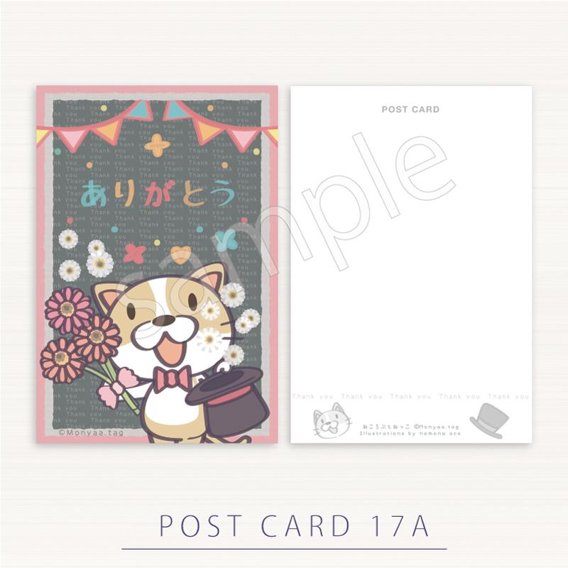 ポストカード 1PC17A*ありがとう