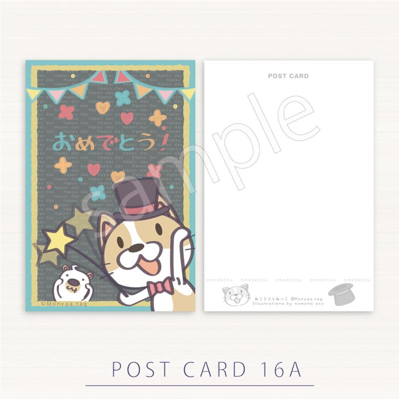 ポストカード 1PC16A*おめでとう!