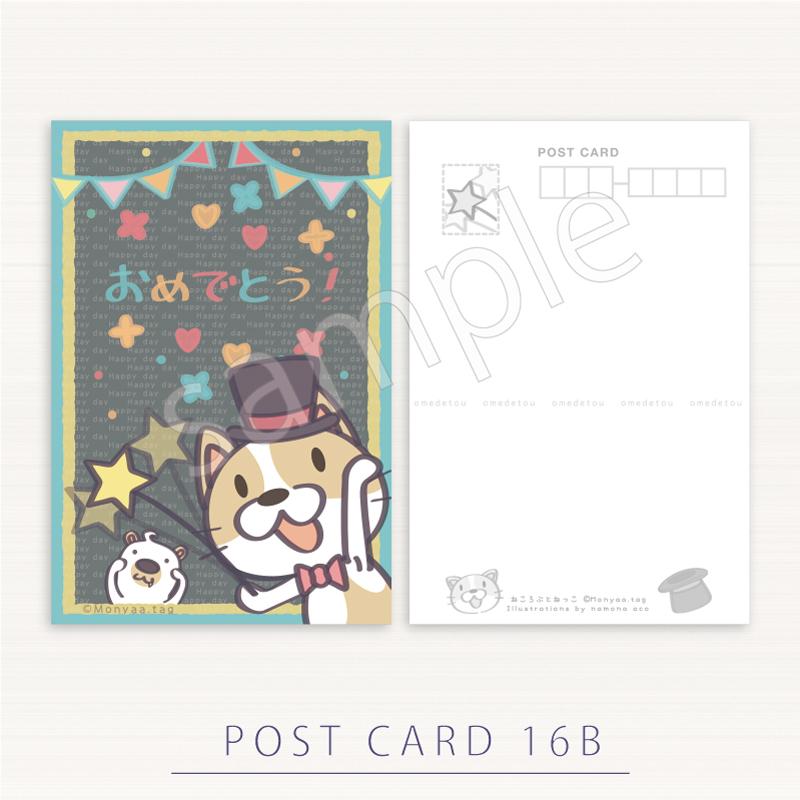 ポストカード 1PC16B〒*おめでとう!