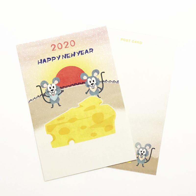 2020年 年賀状
