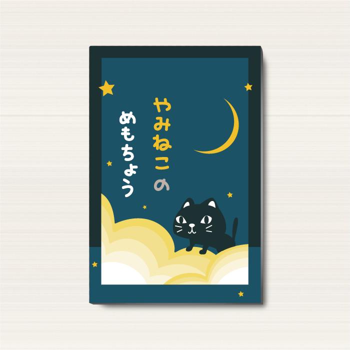 メモ帳 ペリペリ ハンドメイド