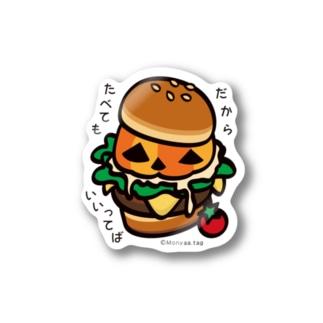 ステッカー ねハンバーガー バーガー オバケ 妖怪 ハロウィン キャラクター オリジナル suziri