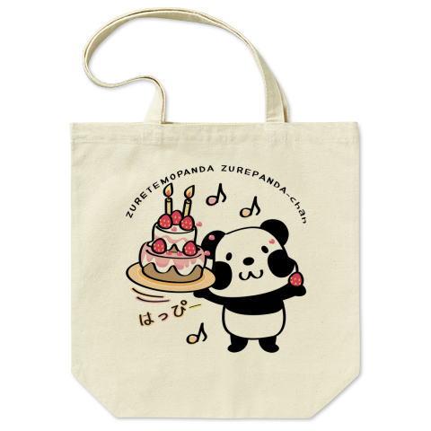 トートバッグ マイバッグ エコバッグ ケーキ HAPPY パーティ パンダ ズレぱんだ ズレてもぱんだズレぱんだちゃん