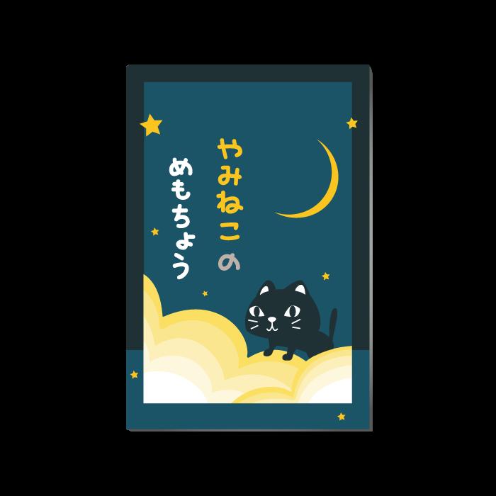 メモ帳 BASE リンク