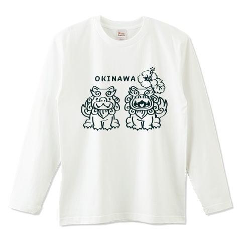 シーサー 沖縄 OKINAWA かわいい Tシャツ 長袖 Tシャツトリニティ リンク