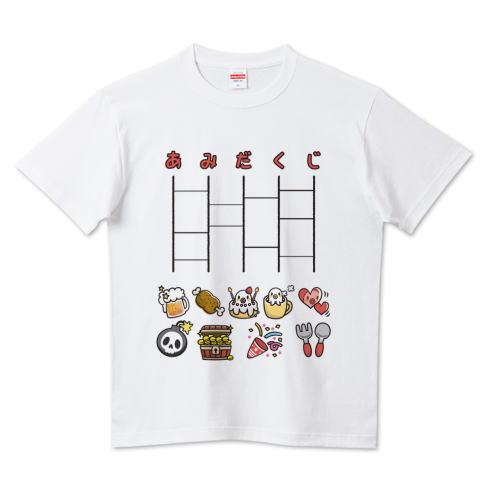 あみだくじ 遊べる たのしい かわいい カスタマイズ Tシャツ 盛り上げTシャツ トリニティ リンク