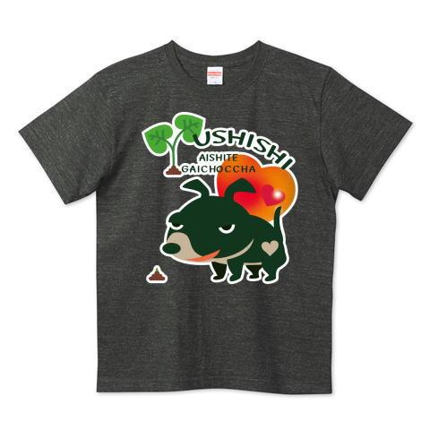 犬 ウシシ ガイコッチャ 愛してガイコッチャ かわいい Tシャツ 半袖 Tシャツトリニティ リンク