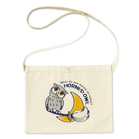 HORNED OWL フクロウ ミミズク 鳥 月夜 魔法のホウキ かわいい トートバッグ マイバッグ エコバッグ サコッシュ シャツトリニティ リンク
