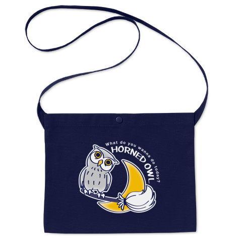 HORNED OWL フクロウ ミミズク 鳥 月夜 魔法のホウキ かわいい トートバッグ マイバッグ エコバッグ サコッシュ Tシャツトリニティ リンク