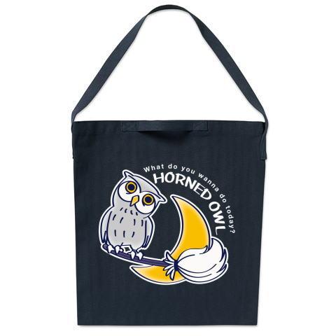 HORNED OWL フクロウ ミミズク 鳥 月夜 魔法のホウキ かわいい トートバッグ マイバッグ エコバッグ ショルダーバッグ Tシャツトリニティ リンク