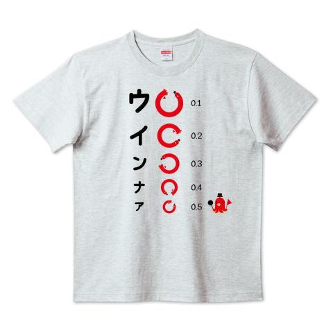 1914 たこさんwinなー ランドルト環 視力検査のあれ 視力検査 かわいい Tシャツ 半袖 Tシャツトリニティ リンク