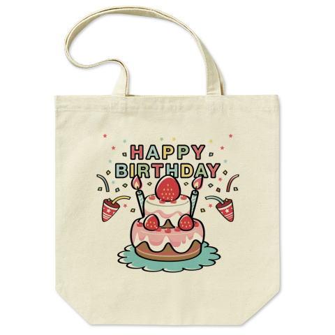 HAPPY BRTHDAY 誕生日 お祝い かわいい トートバッグ マイバッグ エコバッグ Tシャツトリニティ