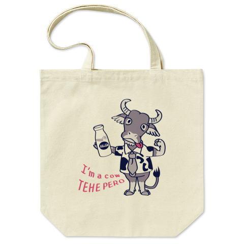 CT77  水牛 牛 丑年 ミルク ご挨拶 てへぺろ かわいい トートバッグ マイバッグ エコバッグ Tシャツトリニティ リンク