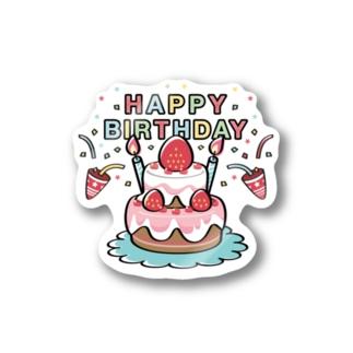 HAPPYBRTHDAY 誕生日 ケーキ お祝い ステッカー キャラクター オリジナル suziri