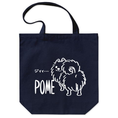 CT83 犬 ポメ ポメラニアン pome お尻 後ろ姿 イラスト かわいい トートバッグ マイバッグ エコバッグ Tシャツトリニティ リンク