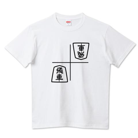 CT84 将棋 飛車 将棋の駒 かっこいいイラスト Tシャツ 半袖 Tシャツトリニティ リンク