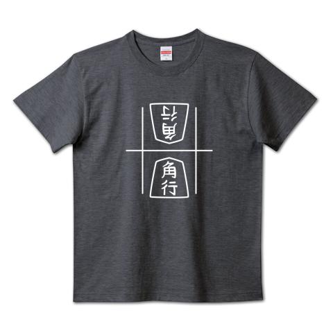 CT85 将棋 角行 角 将棋の駒 かっこいいイラスト Tシャツ 半袖 Tシャツトリニティ リンク