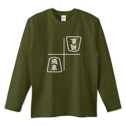 CT84 将棋 飛車 将棋の駒 かっこいいイラスト Tシャツ 長袖 Tシャツトリニティ リンク