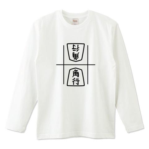 CT85 将棋 角行 角 将棋の駒 かっこいいイラスト Tシャツ 長袖 Tシャツトリニティ リンク
